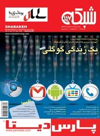 ماهنامه اجتماعی، فرهنگی شبکه شماره ۱۱۷ (نسخه PDF)
