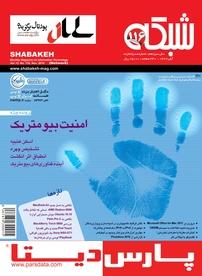 مجله ماهنامه اجتماعی، فرهنگی شبکه شماره ۱۱۶