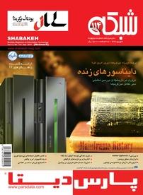 مجله ماهنامه اجتماعی، فرهنگی شبکه شماره ۱۱۴