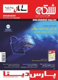 ماهنامه اجتماعی، فرهنگی شبکه شماره ۱۱۳ (نسخه PDF)
