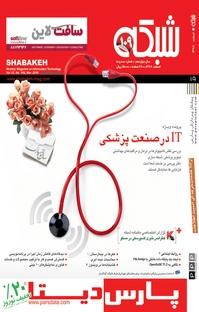 مجله ماهنامه اجتماعی، فرهنگی شبکه شماره ۱۰۹