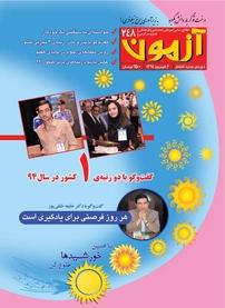 مجله آزمون- شماره ۲۴۸ (نسخه PDF)