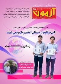 مجله آزمون- شماره ۲۵۰
