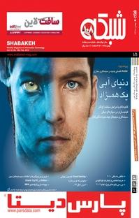 مجله ماهنامه اجتماعی، فرهنگی شبکه شماره ۱۰۸