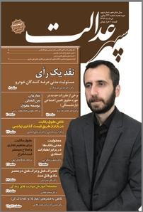 مجله دوهفتهنامه سپهرعدالت - شماره ۹