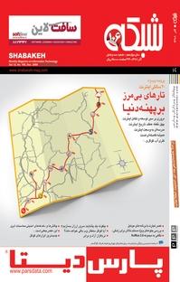 ماهنامه اجتماعی، فرهنگی شبکه شماره ۱۰۶ (نسخه PDF)