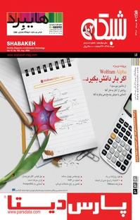 مجله ماهنامه اجتماعی، فرهنگی شبکه شماره ۱۰۲