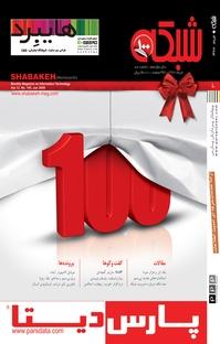 ماهنامه اجتماعی، فرهنگی شبکه شماره ۱۰۰ (نسخه PDF)