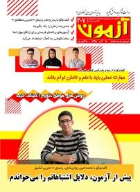 مجله آزمون- شماره ۳۰۷