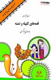 کتاب صوتی قصه های کلیله و دمنه