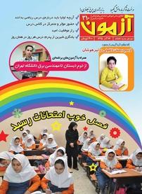 مجله آزمون- شماره ۳۱۰