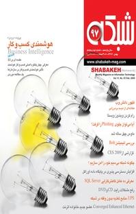 مجله ماهنامه اجتماعی، فرهنگی شبکه شماره ۹۷