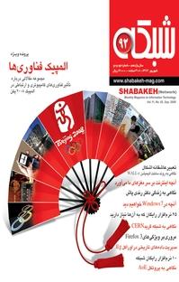 مجله ماهنامه اجتماعی، فرهنگی شبکه شماره ۹۲