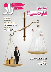 مجله دوهفتهنامه راز- شماره ۱۱۰