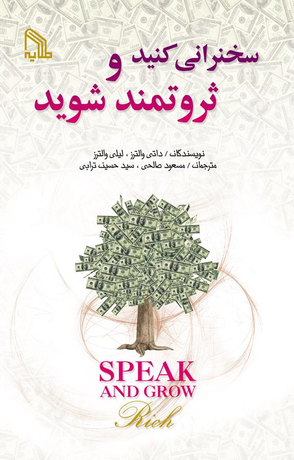 کتاب سخنرانی کنید و ثروتمند شوید