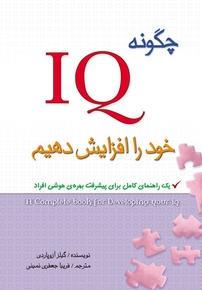 چگونه IQ خود را افزایش دهیم : یک راهنمای کامل برای پیشرفت بهره هوشی افراد (نسخه PDF)