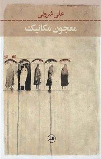 کتاب معجون مکانیک