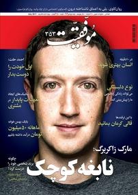 مجله دوهفتهنامه موفقیت – شماره ۳۵۳
