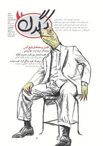 مجله هفتگی کرگدن شماره ۵۴
