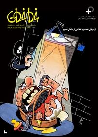 ماهنامه طنز و کارتون خطخطی – شماره ۶۷ (نسخه PDF)