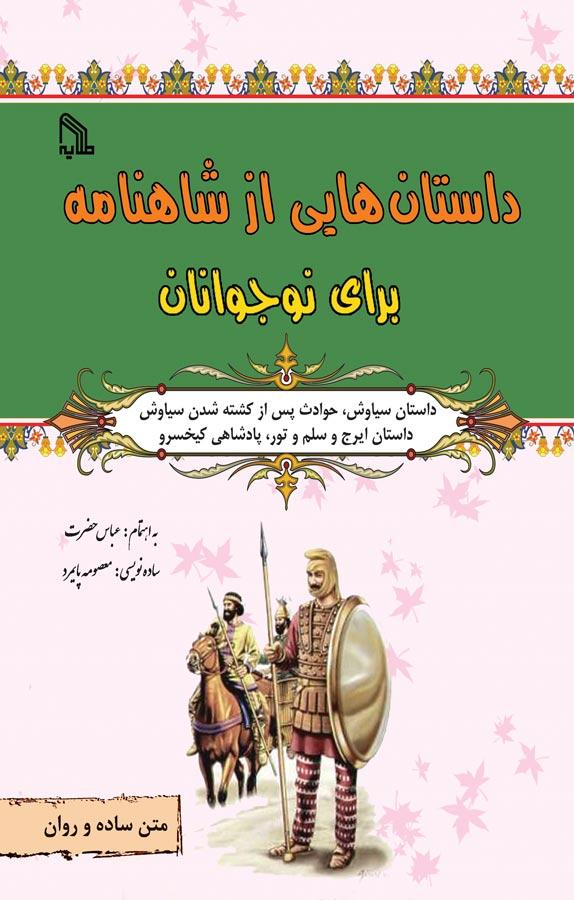 کتاب داستانهایی از شاهنامه برای نوجوانان