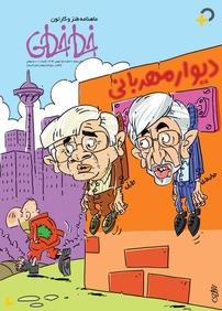 مجله ماهنامه طنز و کارتون خطخطی – شماره ۵۶