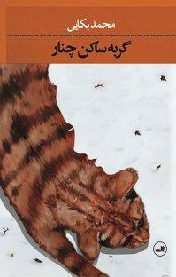 کتاب گربۀ ساکن چنار