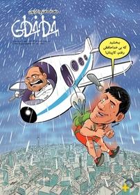 مجله ماهنامه طنز و کارتون خطخطی – شماره ۵۴