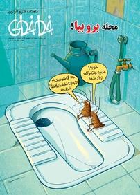 مجله ماهنامه طنز و کارتون خطخطی – شماره ۵۱