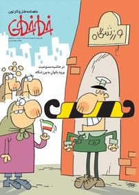 مجله ماهنامه طنز و کارتون خطخطی – شماره ۴۹