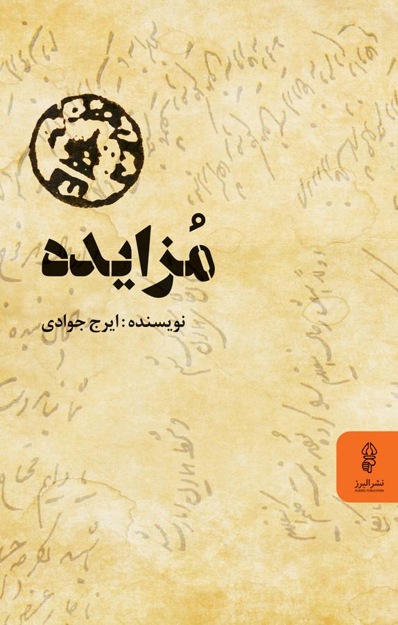 کتاب مزایده