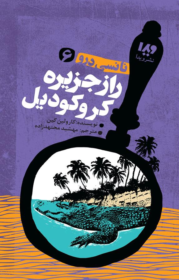 کتاب راز جزیره کروکودیل