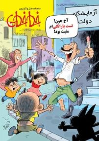 مجله ماهنامه طنز و کارتون خطخطی – شماره ۳۵