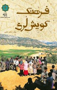 کتاب فرهنگ گویش لری