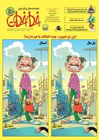 ماهنامه طنز و کارتون خطخطی – شماره ۳۳و۳۴ (نسخه PDF)