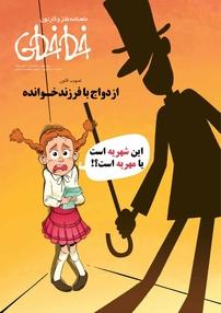 ماهنامه طنز و کارتون خطخطی – شماره ۲۹ (نسخه PDF)