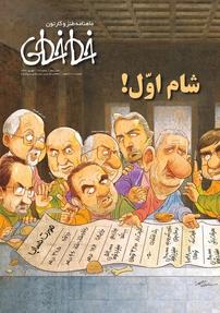 مجله ماهنامه طنز و کارتون خطخطی – شماره ۲۷