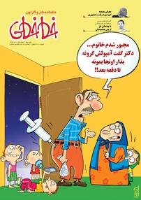 مجله ماهنامه طنز و کارتون خطخطی – شماره ۲۵