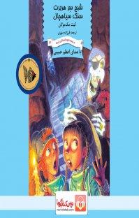 کتاب صوتی شبح سر هربرت سنگ سیاهچال