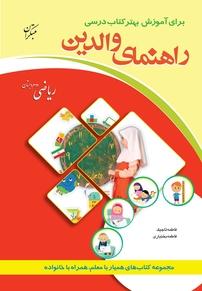 کتاب راهنمای والدین