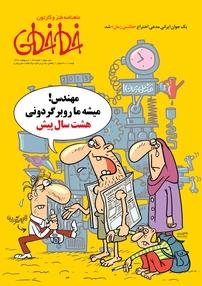 مجله ماهنامه طنز و کارتون خطخطی – شماره ۲۳