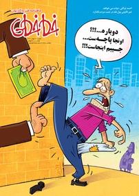 مجله ماهنامه طنز و کارتون خطخطی – شماره ۲۰