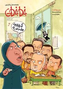 مجله ماهنامه طنز و کارتون خطخطی – شماره ۱۶