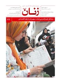 مجله ماهنامه زنان امروز شماره ۲۳