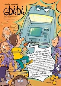 مجله ماهنامه طنز و کارتون خطخطی – شماره ۱۲