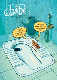 مجله ماهنامه طنز و کارتون خطخطی – شماره ۱۱