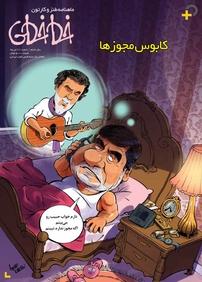 ماهنامه طنز و کارتون خطخطی – شماره ۶۱ (نسخه PDF)