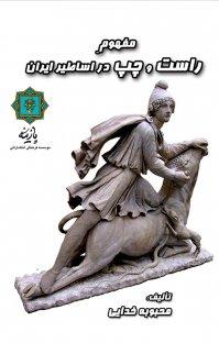 کتاب مفهوم راست و چپ در اساطیر ایران