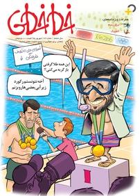 مجله ماهنامه طنز و کارتون خطخطی – شماره ۶۳