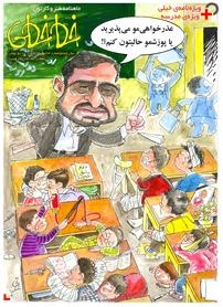 مجله ماهنامه طنز و کارتون خطخطی – شماره ۶۴